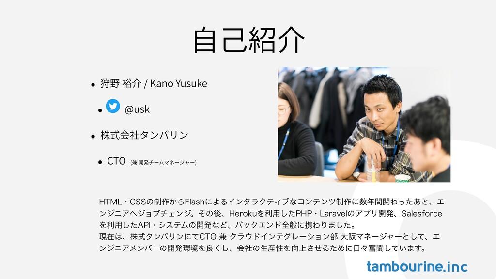 ⾃⼰紹介 • 狩野 裕介 / Kano Yusuke • @usk • 株式会社タンバリン •...