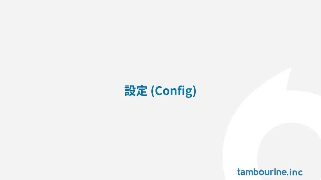 設定 (Config)