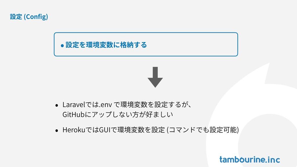 設定 (Config) • Laravelでは.env で環境変数を設定するが、 GitHub...