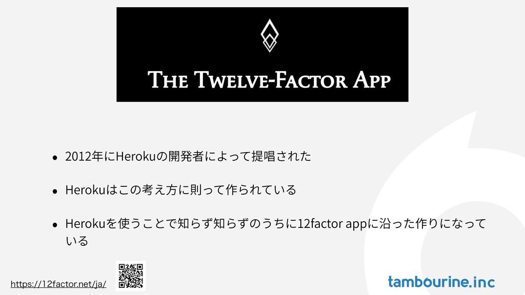 • 2012年にHerokuの開発者によって提唱された • Herokuはこの考え⽅に則って作...