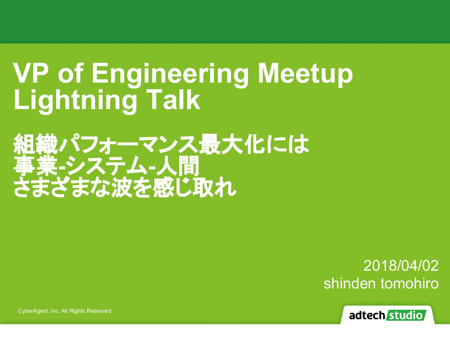 VP of Engineering Meetup Lightning Talk 組織パフォーマ...