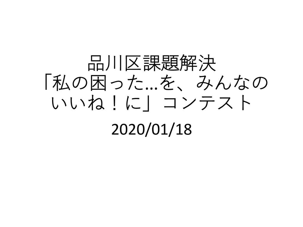 品川区課題解決 「私の困った...を、みんなの いいね!に」コンテスト 2020/01/18
