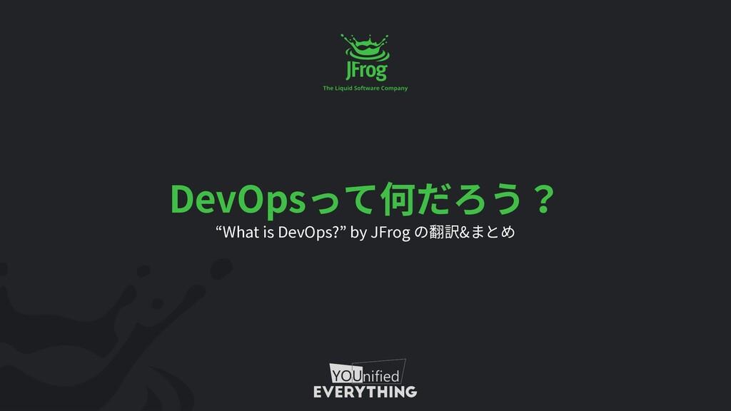 """DevOpsって何だろう? """"What is DevOps?"""" by JFrog の翻訳&まとめ"""