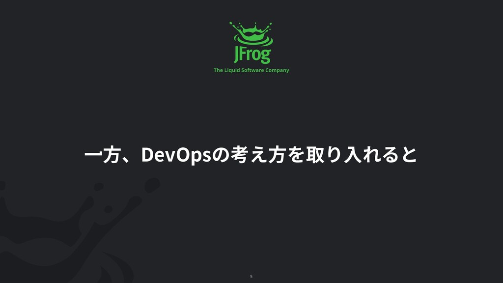 5 一方、DevOpsの考え方を取り入れると