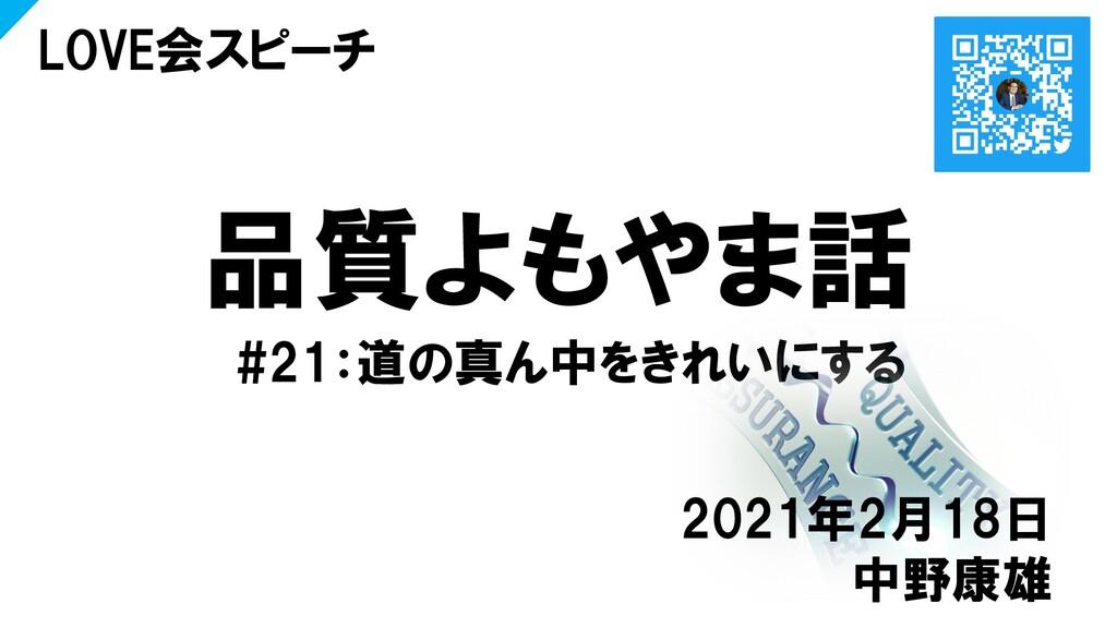 品質よもやま話 #21:道の真ん中をきれいにする LOVE会スピーチ 2021年2月18日 中...