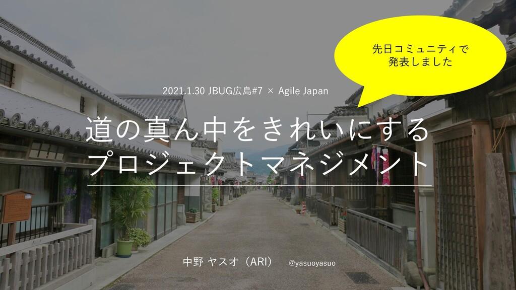 中野 ヤスオ(ARI) @yasuoyasuo 道の真ん中をきれいにする プロジェクトマネジメ...