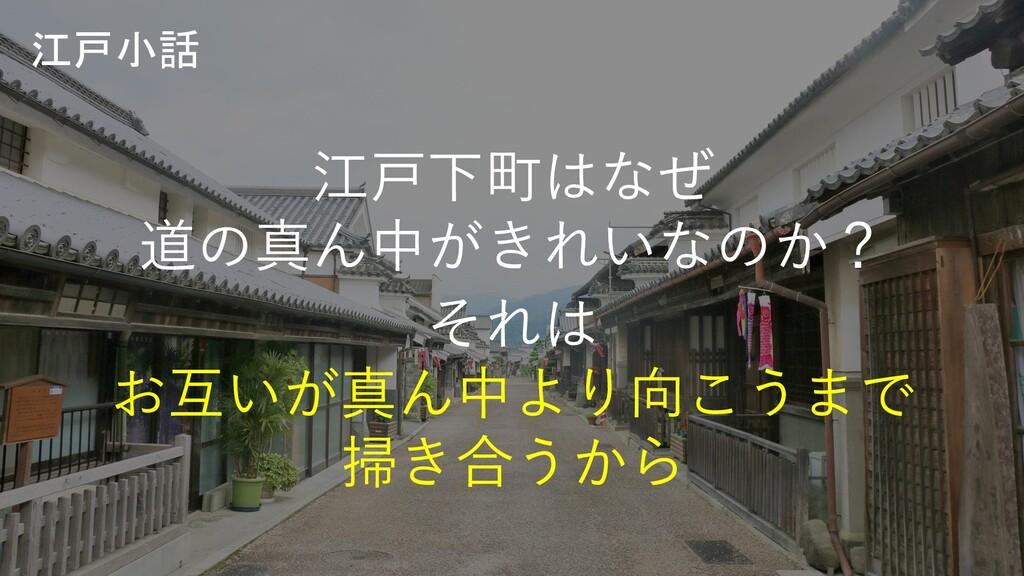 江戸下町はなぜ 道の真ん中がきれいなのか? それは お互いが真ん中より向こうまで 掃き合うから...