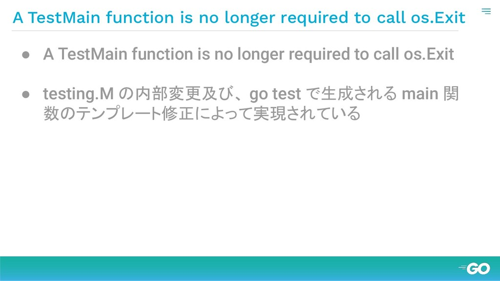 A TestMain function is no longer required to ca...