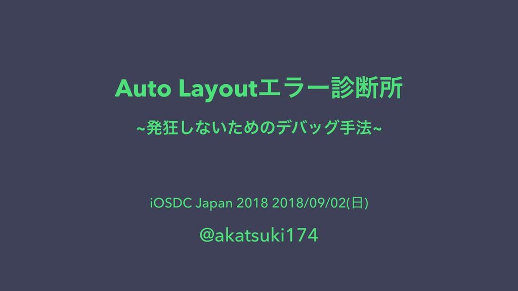 Auto LayoutΤϥʔஅॴ ~ൃڰ͠ͳ͍ͨΊͷσόοάख๏~ @akatsuki174...