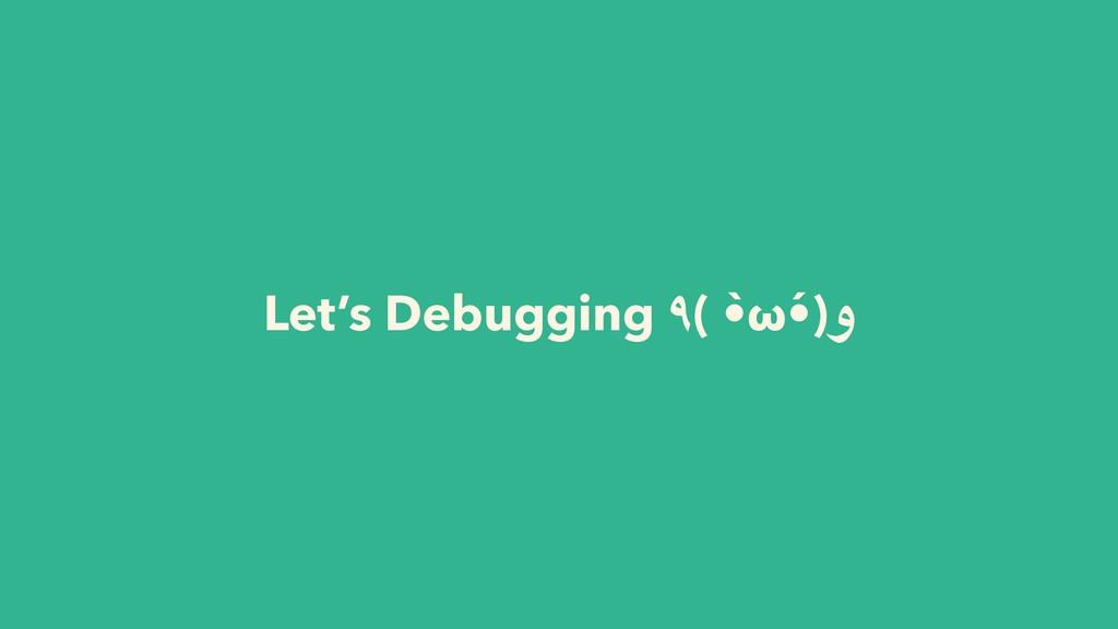 Let's Debugging ٩( •̀ω•́)و