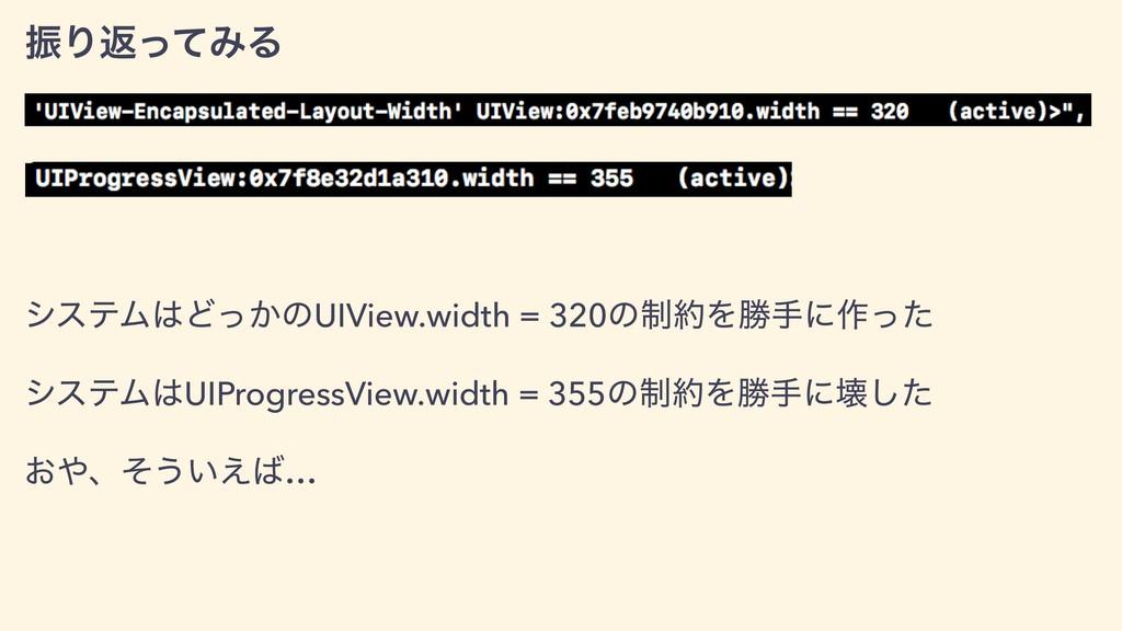 γεςϜͲ͔ͬͷUIView.width = 320ͷ੍Λউखʹ࡞ͬͨ γεςϜUIPr...
