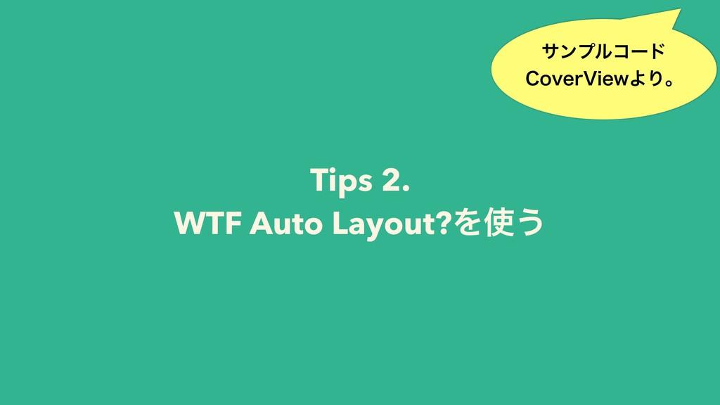 Tips 2. WTF Auto Layout?Λ͏ αϯϓϧίʔυ $PWFS7JFXΑ...