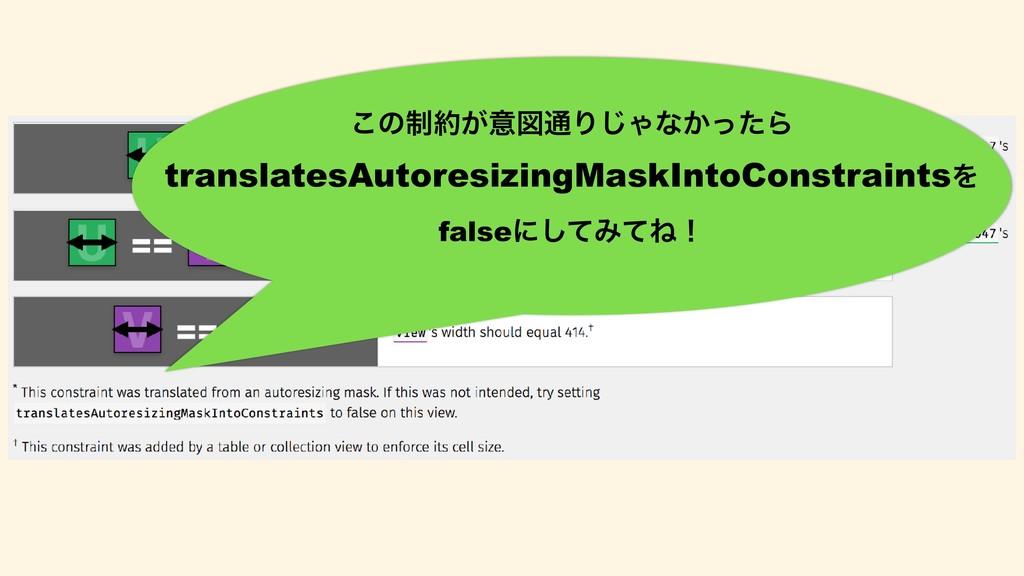 ͜ͷ੍͕ҙਤ௨Γ͡Όͳ͔ͬͨΒ translatesAutoresizingMaskInt...