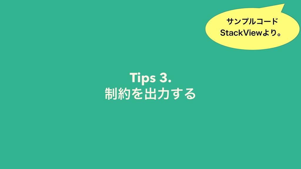 Tips 3. ੍Λग़ྗ͢Δ αϯϓϧίʔυ 4UBDL7JFXΑΓɻ