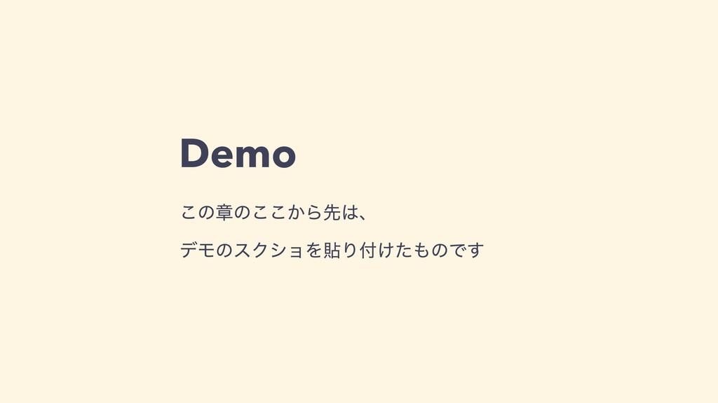 Demo ͜ͷষͷ͔͜͜Βઌɺ σϞͷεΫγϣΛషΓ͚ͨͷͰ͢