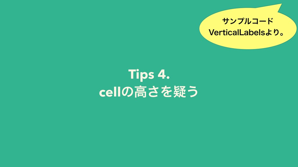 Tips 4. cellͷߴ͞Λٙ͏ αϯϓϧίʔυ 7FSUJDBM-BCFMTΑΓɻ