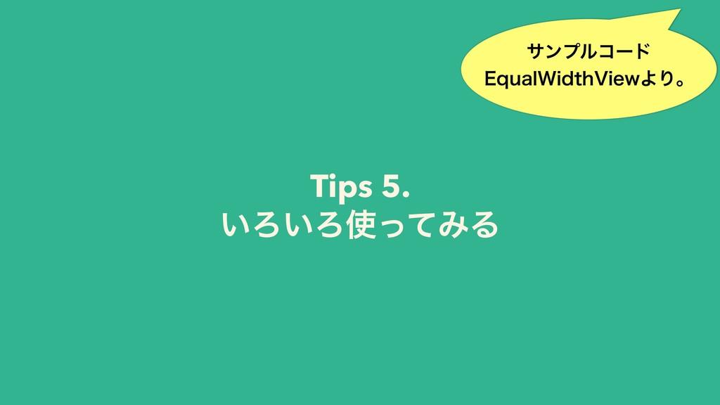 Tips 5. ͍Ζ͍ΖͬͯΈΔ αϯϓϧίʔυ &RVBM8JEUI7JFXΑΓɻ