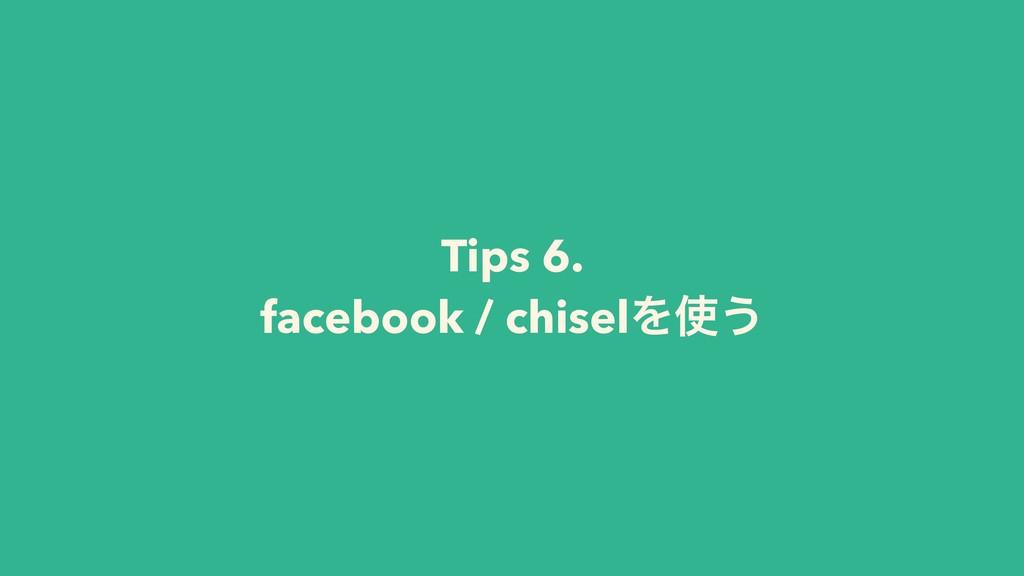 Tips 6. facebook / chiselΛ͏