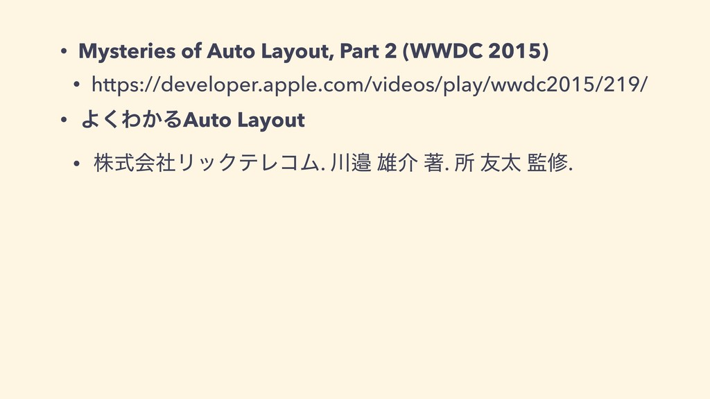 • Mysteries of Auto Layout, Part 2 (WWDC 2015) ...