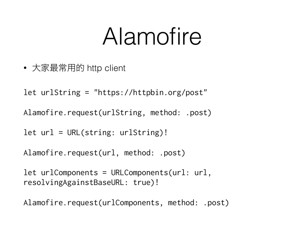 "Alamofire • େՈ࠷ৗ༻త http client let urlString = ""..."