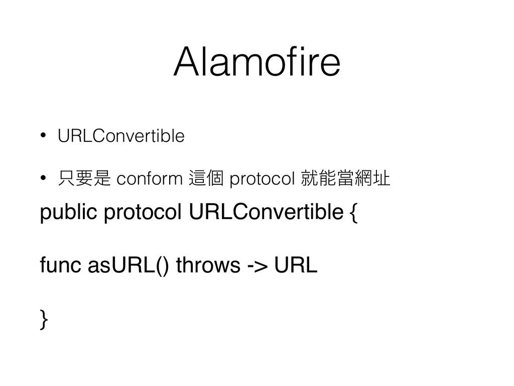 Alamofire • URLConvertible • ཁੋ conform Ṝݸ prot...