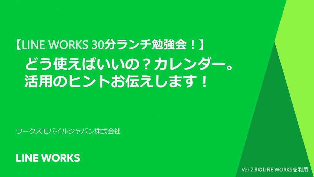 【LINE WORKS 30分ランチ勉強会!】 どう使えばいいの?カレンダー。 活用のヒントお...