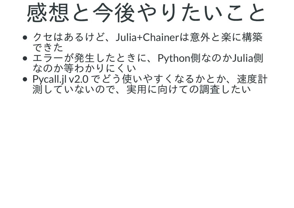 感想と今後やりたいこと 感想と今後やりたいこと クセはあるけど、Julia+Chainerは意...