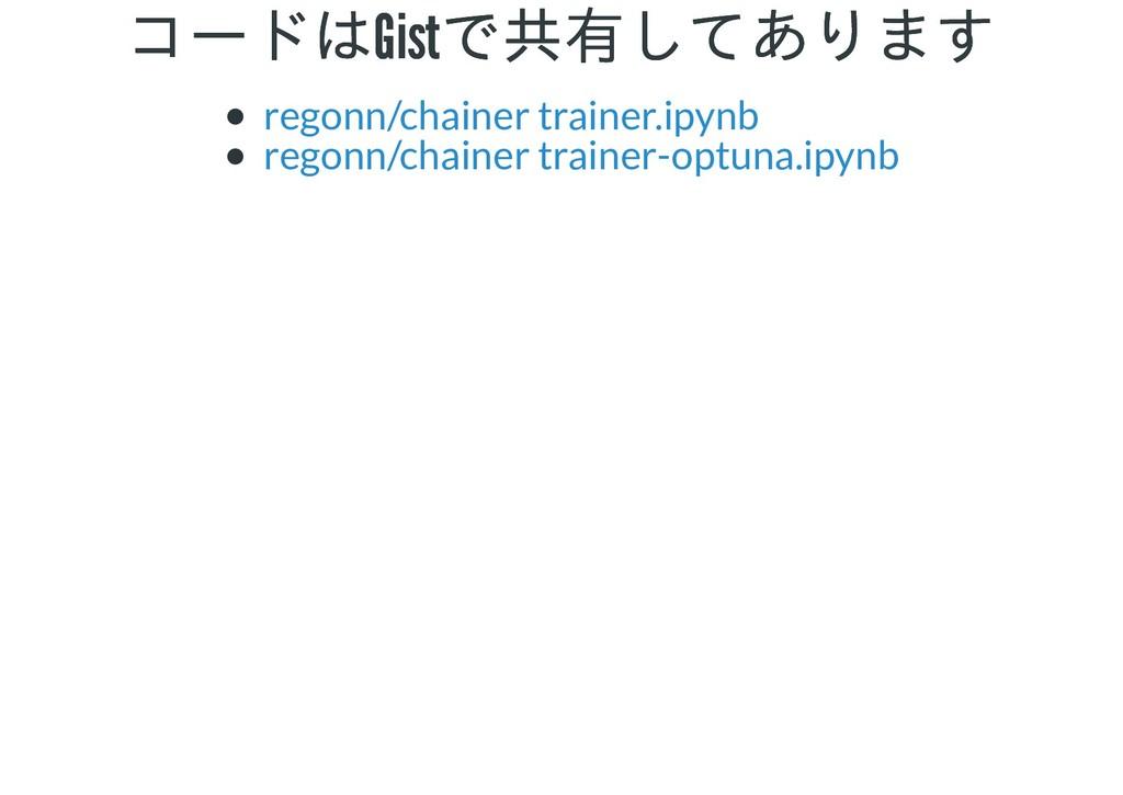コードはGistで共有してあります コードはGistで共有してあります regonn/chai...
