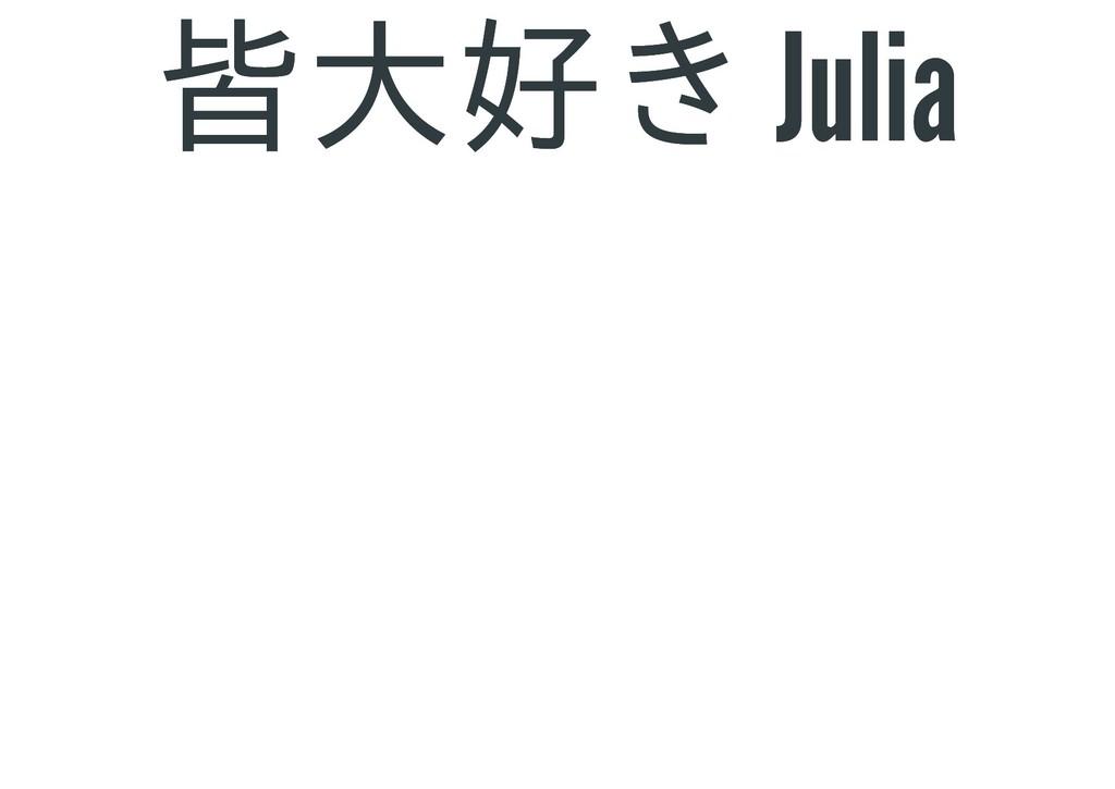 皆大好き Julia 皆大好き Julia