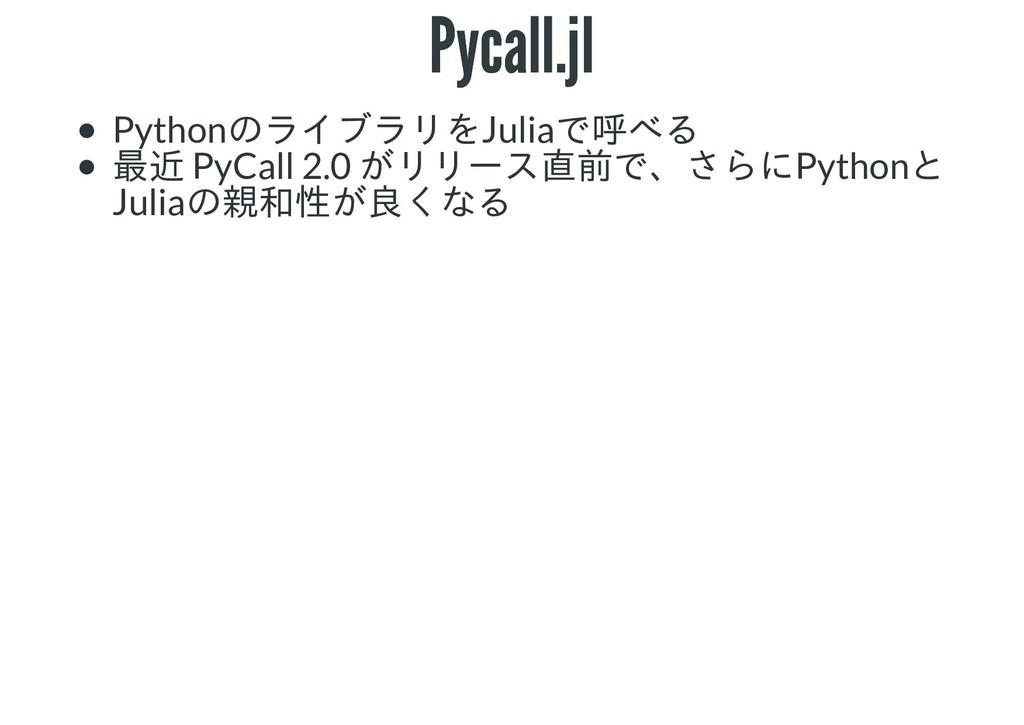Pycall.jl Pycall.jl PythonのライブラリをJuliaで呼べる 最近 P...