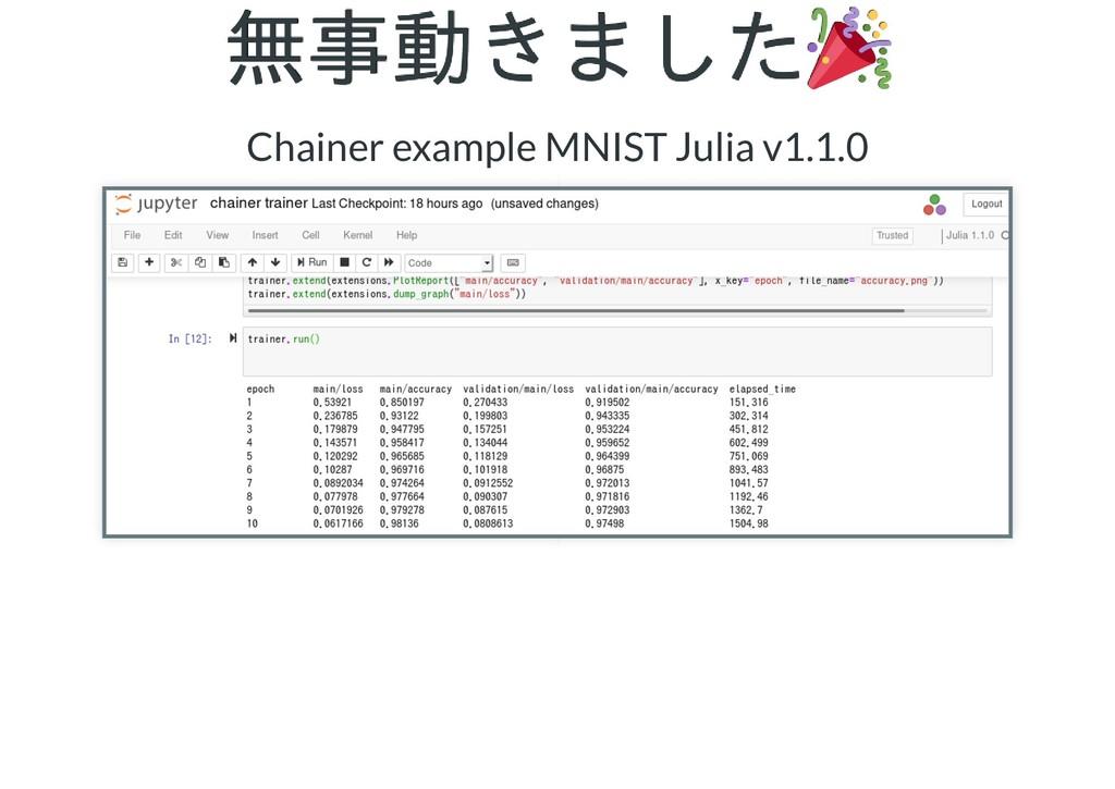 無事動きました� � � � � � � � Chainer example MNIST Ju...