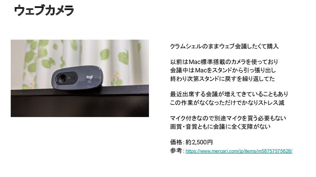 ウェブカメラ クラムシェルのままウェブ会議したくて購入 以前はMac標準搭載のカメラを使ってお...