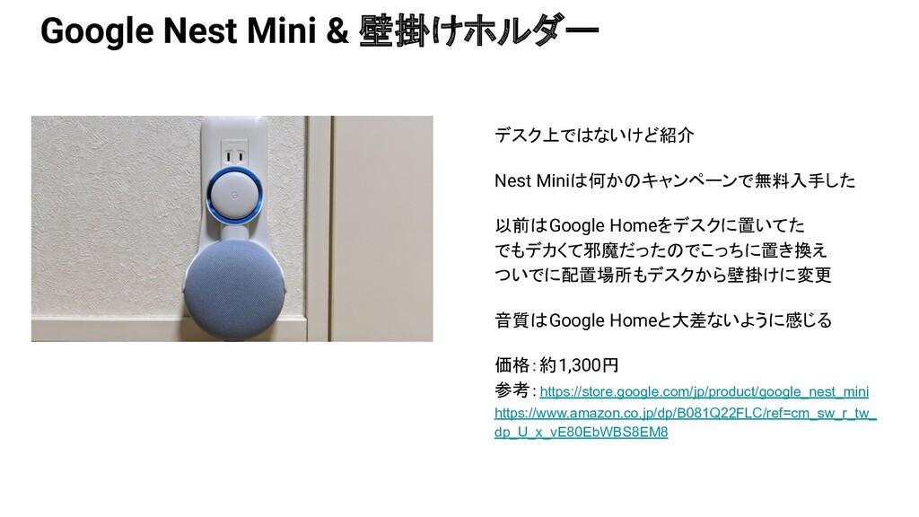 デスク上ではないけど紹介 Nest Miniは何かのキャンペーンで無料入手した 以前はGoog...