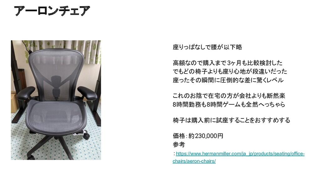 座りっぱなしで腰が以下略 高額なので購入まで 3ヶ月も比較検討した でもどの椅子よりも座り心地...