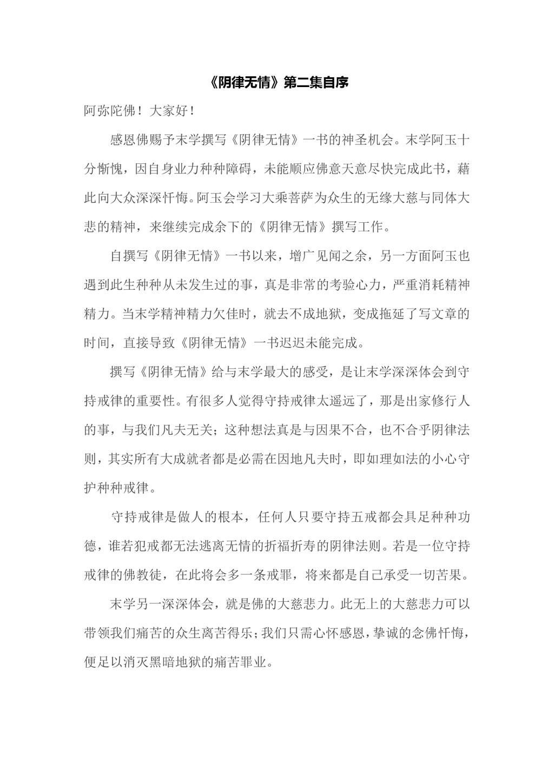 《阴律无情》第二集自序 阿弥陀佛!大家好! 感恩佛赐予末学撰写《阴律无情》一书的神圣机会。末学...