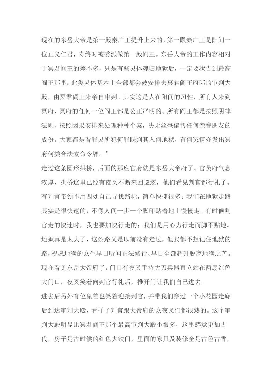 现在的东岳大帝是第一殿秦广王提升上来的, 第一殿秦广王是阳间一 位正义仁君,寿终时被委派做第一...