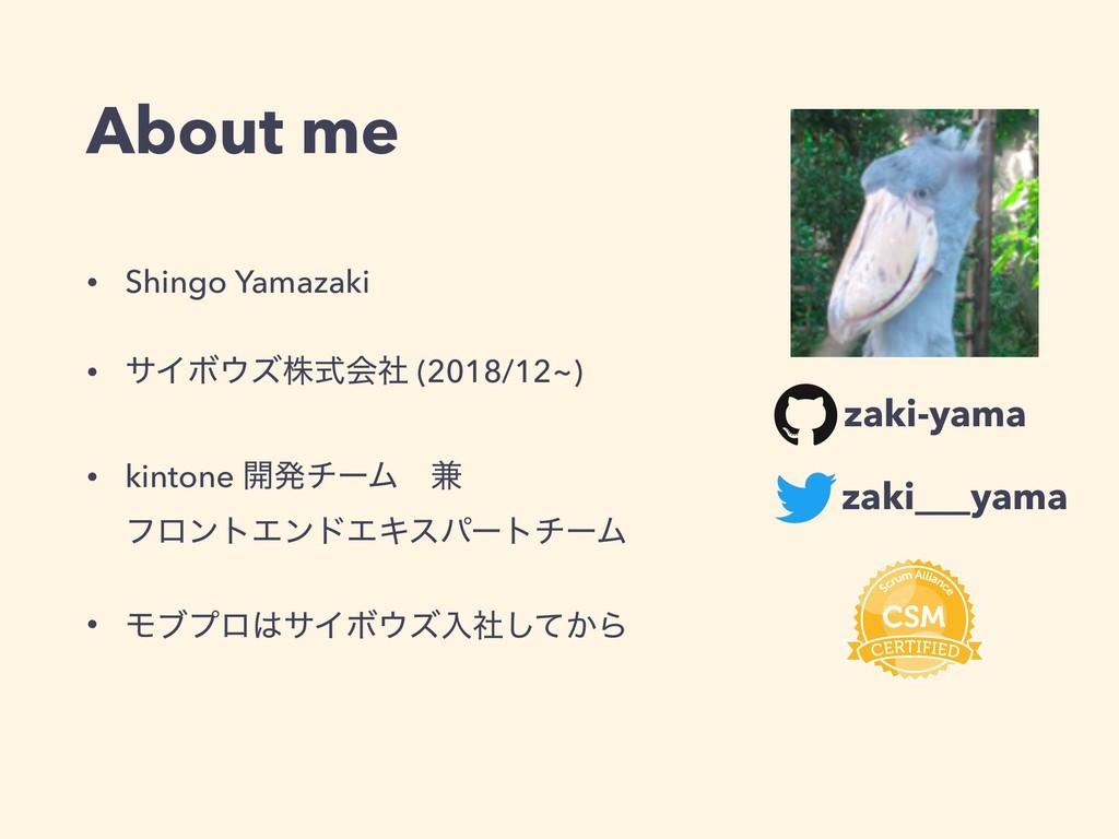 • Shingo Yamazaki • αΠϘζגࣜձࣾ (2018/12~) • kint...