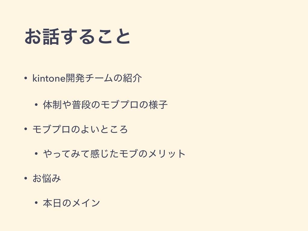 • kintone։ൃνʔϜͷհ • ମ੍ීஈͷϞϒϓϩͷ༷ࢠ • ϞϒϓϩͷΑ͍ͱ͜Ζ ...