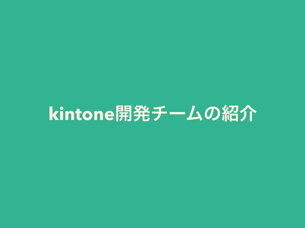 kintone։ൃνʔϜͷհ