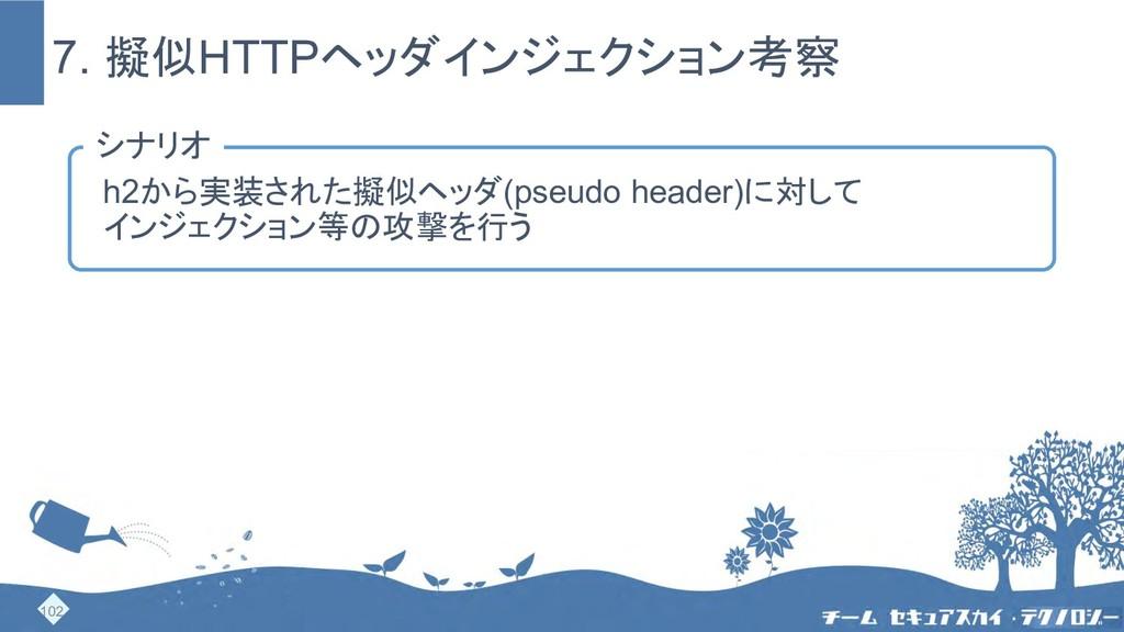 7. 擬似HTTPヘッダインジェクション考察  h2から実装された擬似ヘッダ(pseudo h...