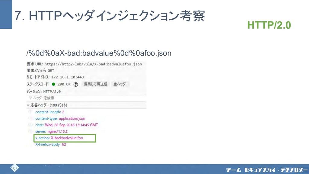 7. HTTPヘッダインジェクション考察 HTTP/2.0 /%0d%0aX-bad:badv...