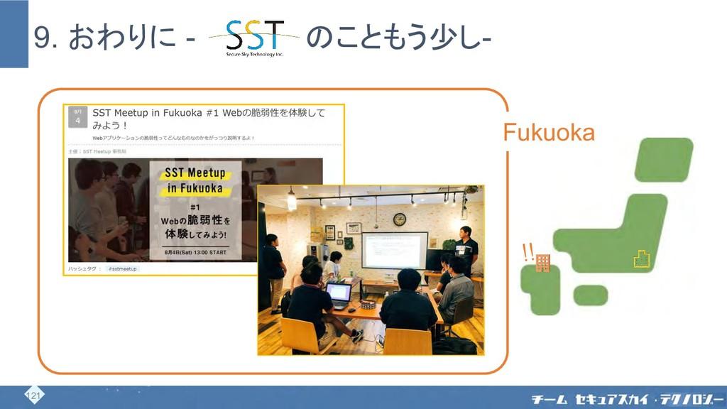 9. おわりに -      のこともう少し- Fukuoka !! Fukuoka 121