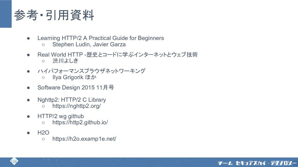 参考・引用資料 ● Learning HTTP/2 A Practical Guide for...
