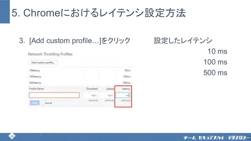 5. Chromeにおけるレイテンシ設定方法 3. [Add custom profile…]...