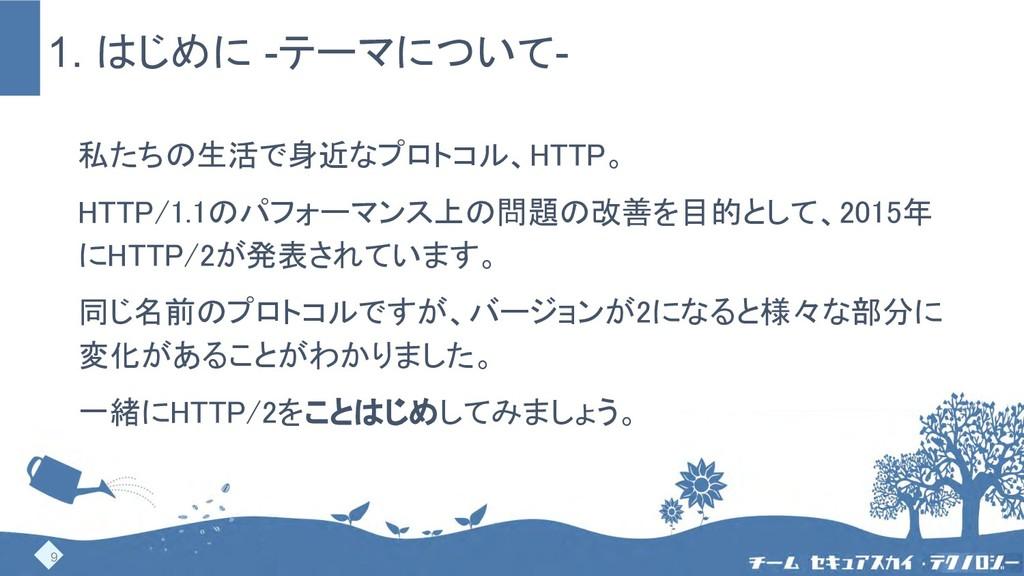 1. はじめに -テーマについて- 私たちの生活で身近なプロトコル、HTTP。 HTTP/1....