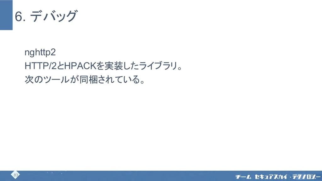 6. デバッグ nghttp2 HTTP/2とHPACKを実装したライブラリ。 次のツールが同...