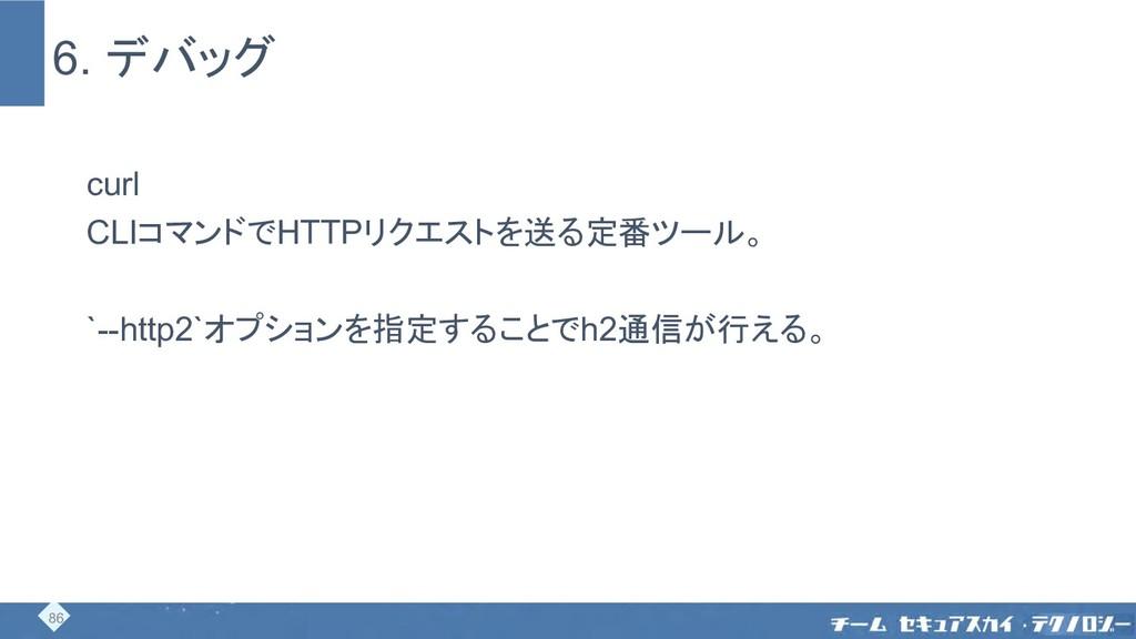 6. デバッグ curl CLIコマンドでHTTPリクエストを送る定番ツール。 `--http...