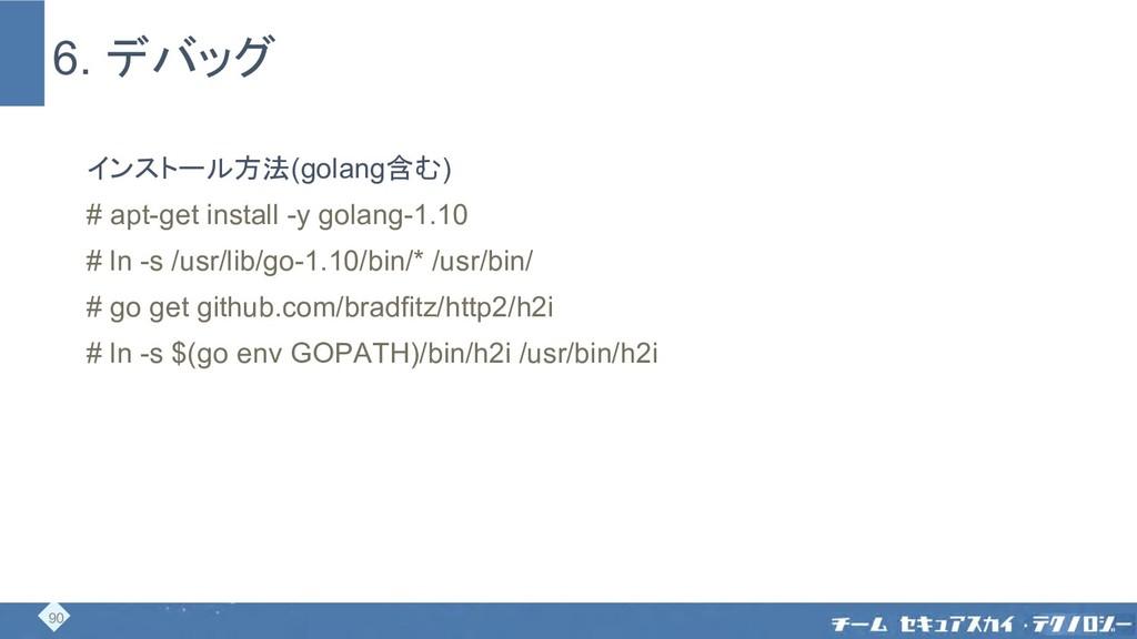 6. デバッグ インストール方法(golang含む) # apt-get install -y...
