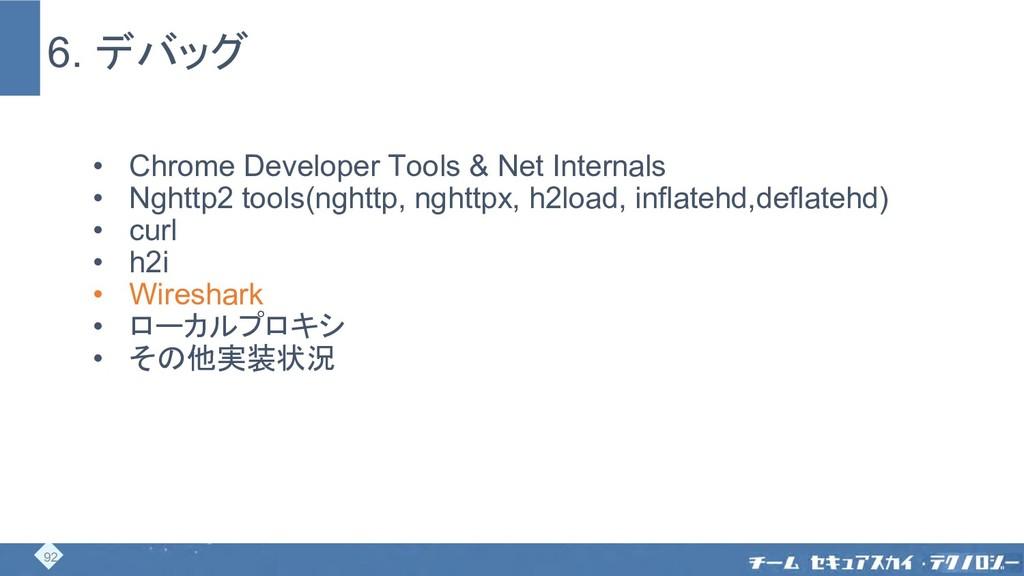 6. デバッグ • Chrome Developer Tools & Net Internal...