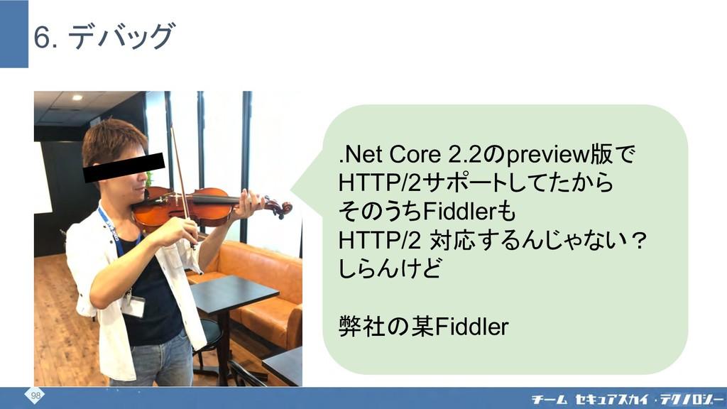 6. デバッグ 98 .Net Core 2.2のpreview版で HTTP/2サポートして...
